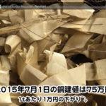【銅相場情報2015.7.1】古谷商店の第39期のスタートですよ!(^▽^)