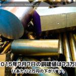【銅相場情報2015.7.7】本日は七夕!1tあたり2万円の下がり⤵⤵