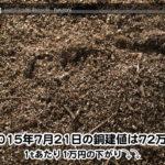 【銅相場情報 2015.7.21】1tあたり1万円下げの72万円☆