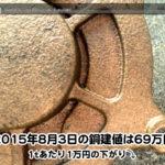 【銅相場情報 2015.8.3】1tあたり1万円下がりの69万円☆