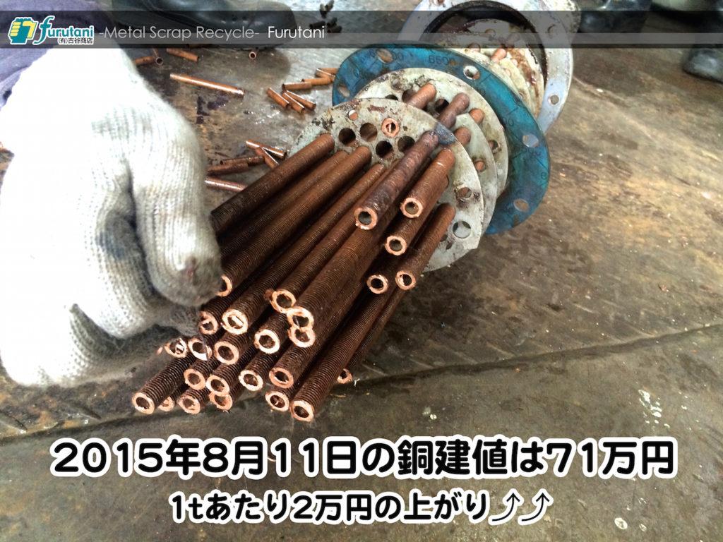 【銅相場情報 2015.8.11】1tあたり2万円UPの71万円☆