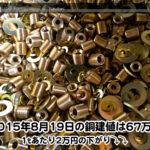 【銅相場情報 2015.8.19】1tあたり2万円の下がりで67万円☆