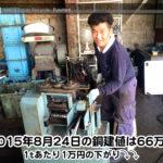 【銅相場情報 2015.8.24】1tあたり1万円下がりの66万円☆