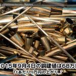 【銅相場情報2015.9.4】1tあたり1万円の上がり⤴