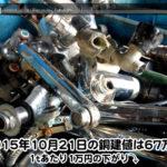 【銅相場情報 2015.10.21】非鉄金属を救え!☆(^▽^)