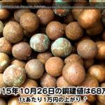 【銅相場情報 2015.10.26】銅で出来た謎の球体?「含リン銅」のお話☆