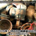 【銅相場情報 2015.11.6】1tあたり1万円下がりの66万円に改定☆