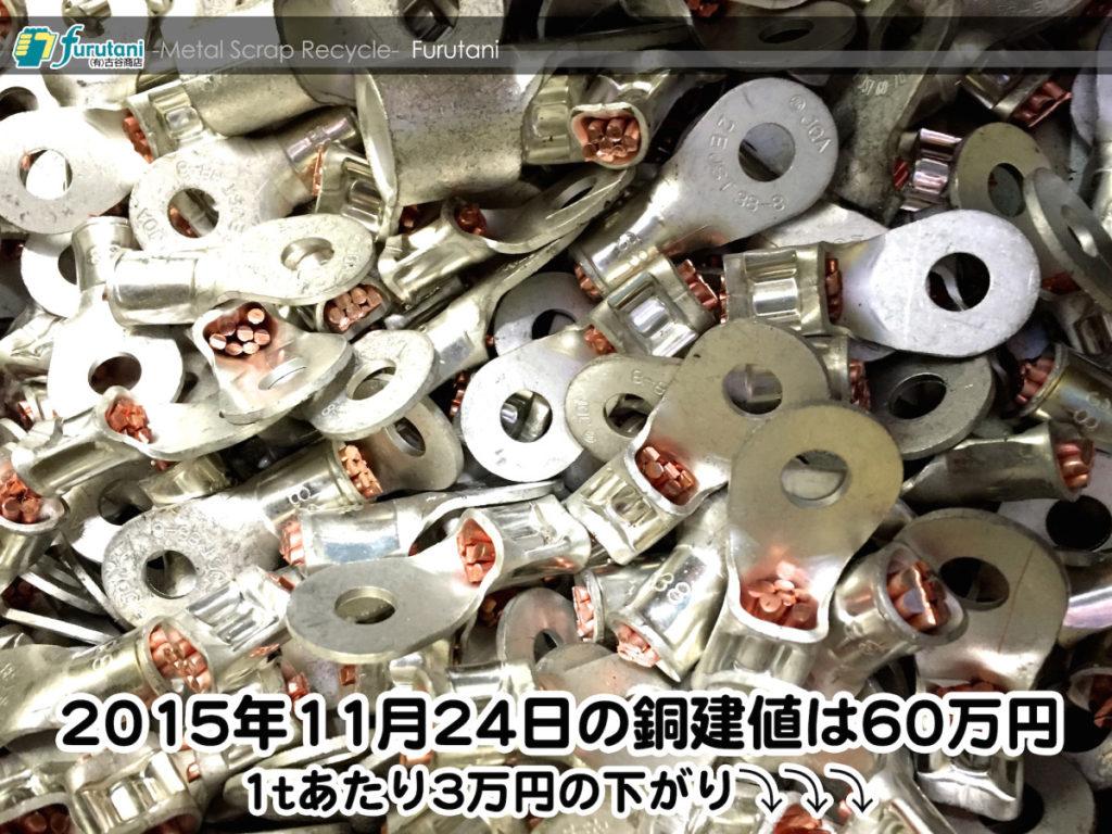 【銅相場情報 2015.11.24】1tあたり3万円下がりの60万円に改定☆