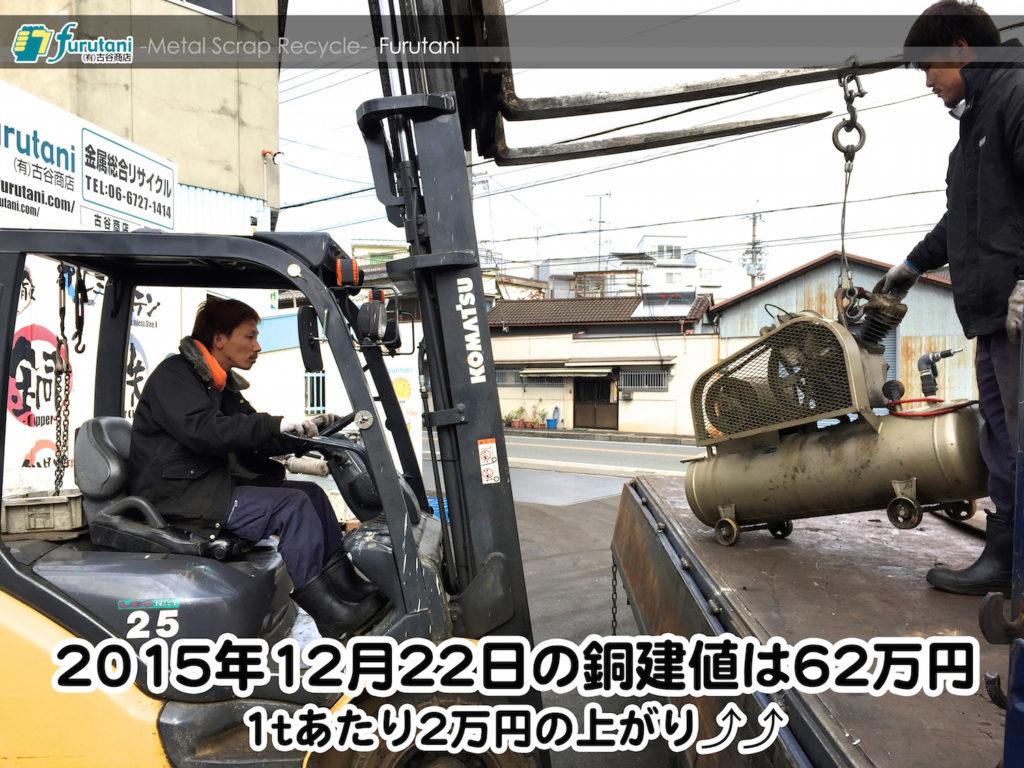 【銅相場情報 2015.12.22】1tあたり2万円上がりの62万円に改定☆