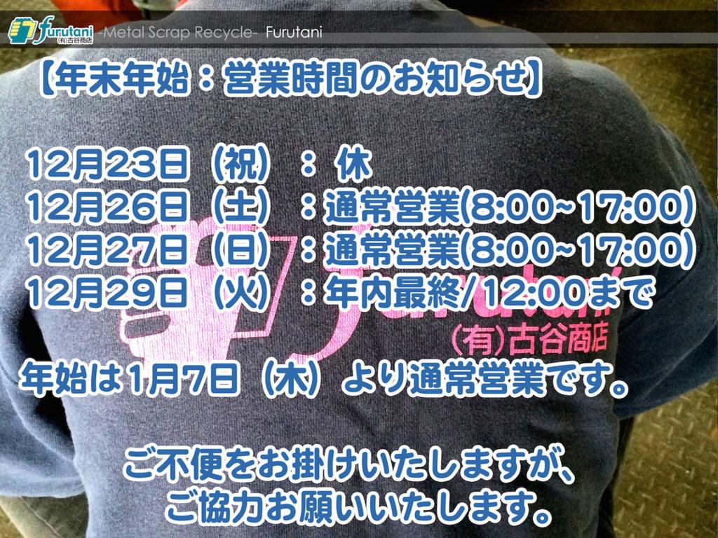【年末年始:営業時間のお知らせ】