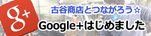 Google+へようこそ