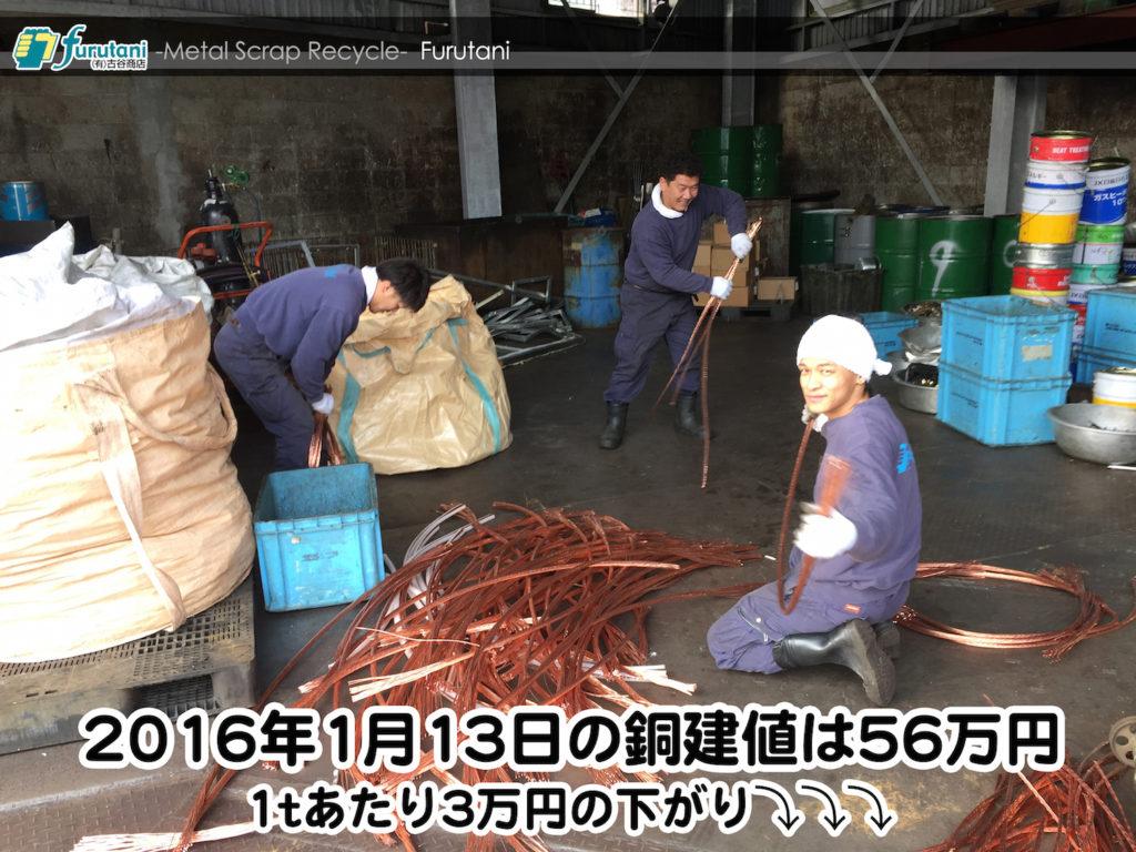 【銅相場情報 2016.1.13】3万円下がりの56万円に改定!
