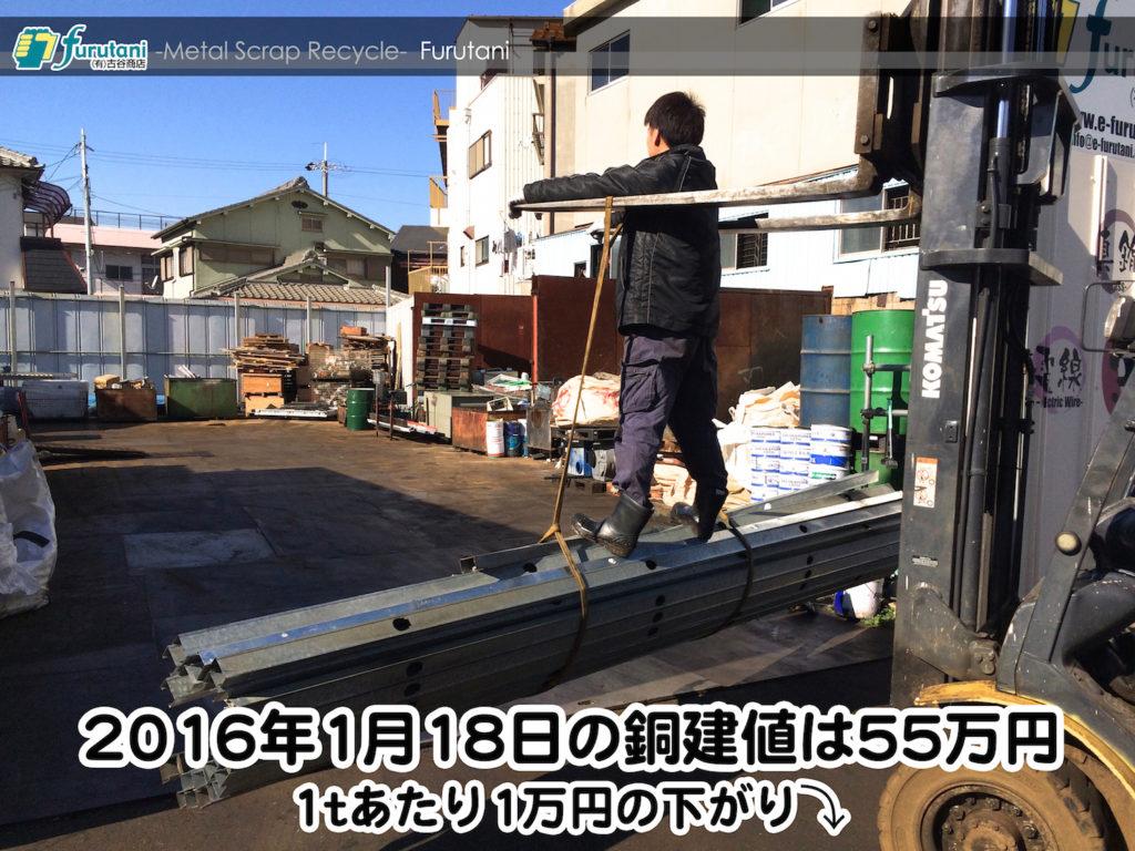 【銅相場情報 2016.1.18】本日も1万円下がりの55万円