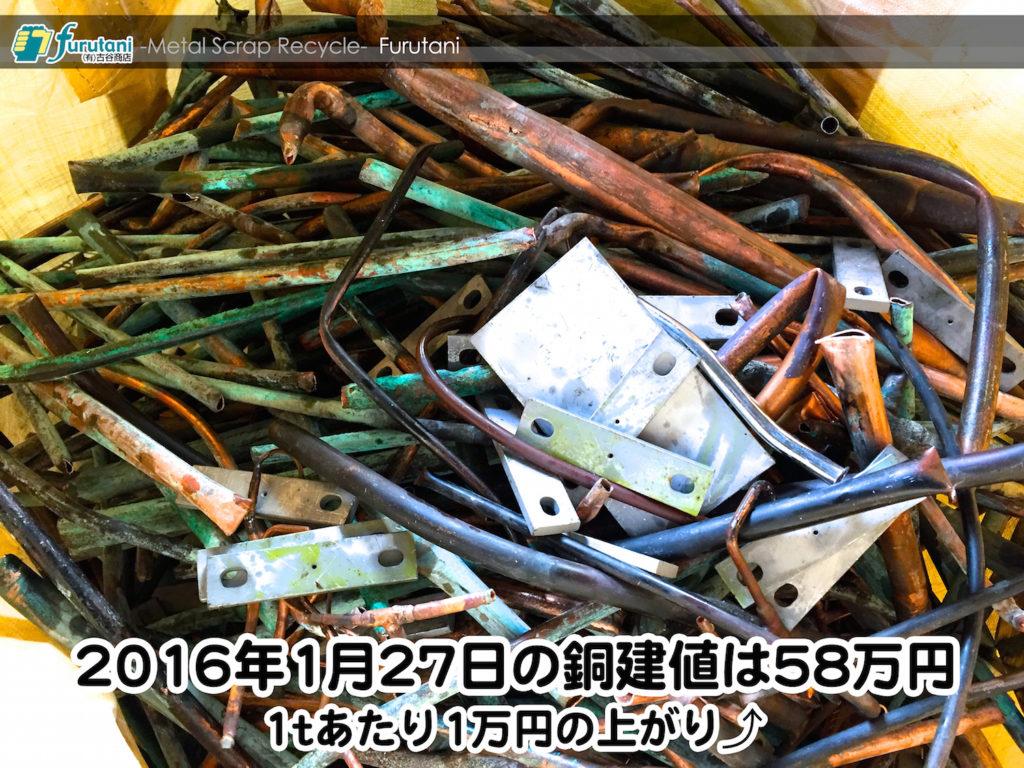 【銅相場情報 2016.1.27】1tあたり1万円上げの58万円☆