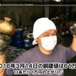 【銅相場情報 2016.3.14】1万円上がりの61万円☆