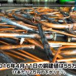 【銅相場情報 2016.4.11】クーラー配管の銅についてのお話♬