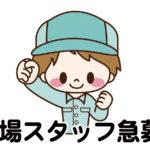 お知らせ【工場スタッフ急募!!】