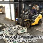 【銅相場情報 2016.4.1】1tあたり2万円の下がり⤵⤵