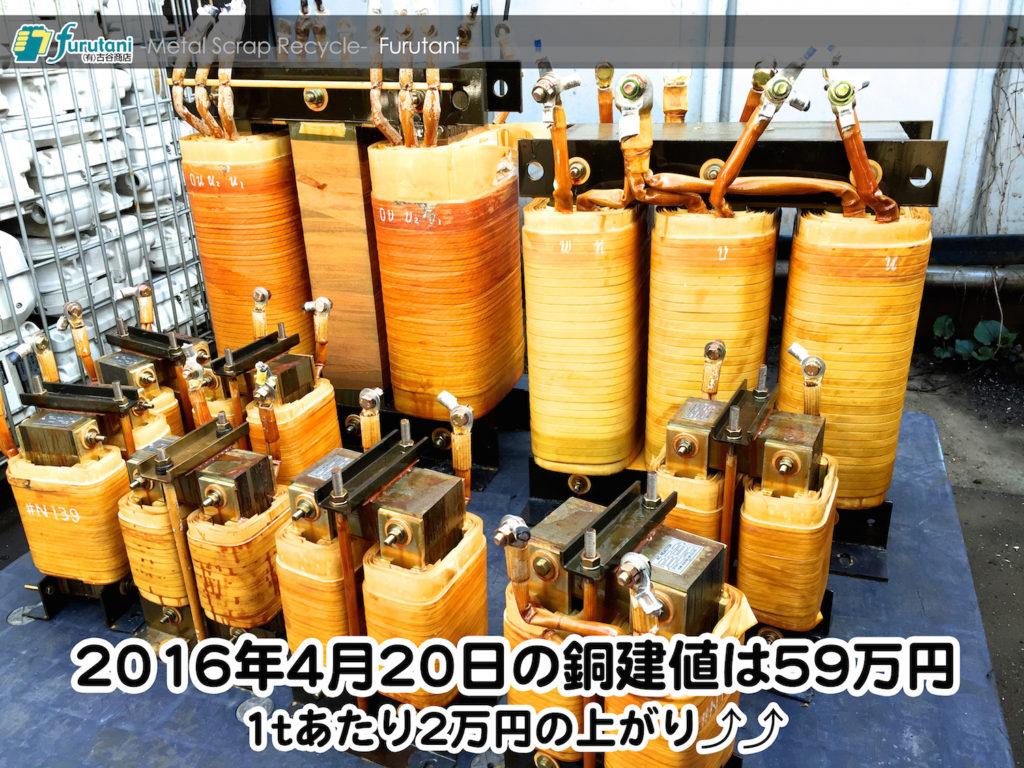 【銅相場情報 2016.4.20】1tあたり2万円上がりの59万円に改定!