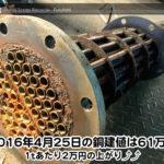 【銅相場情報 2016.4.25】銅を含んだ熱交換器スクラップ入荷☆