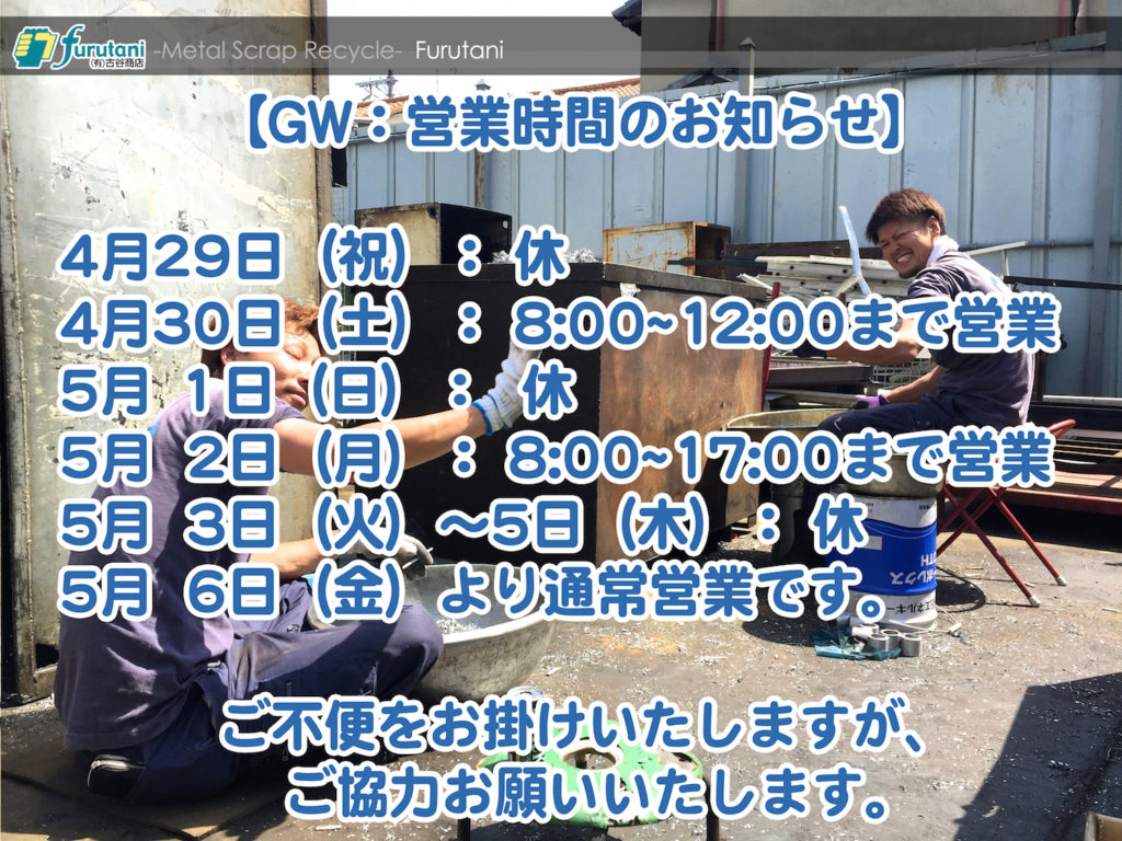 【GW:営業時間のお知らせ】