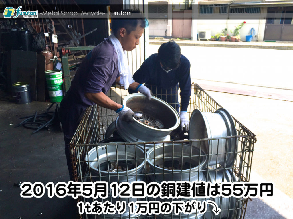 【銅相場情報 2016.5.12】1tあたり1万円下がりの55万円に改定!