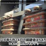 【銅相場情報 2016.5.24】給湯器の中の銅釜のお話(^▽^)
