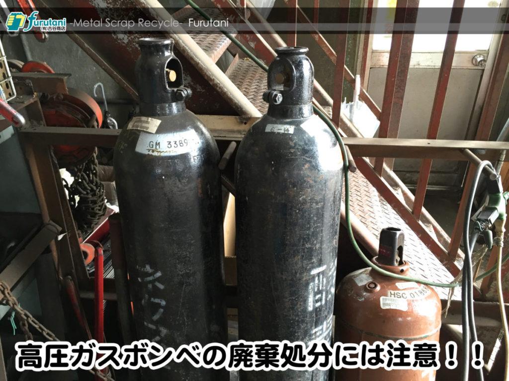 高圧ガス用ボンベの廃棄にはご注意を! (>﹏