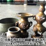 【銅相場情報 2016.6.6】仏具スクラップは真鍮製が多い?