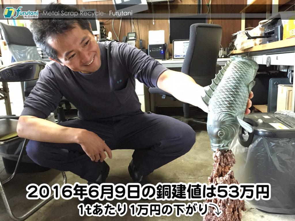 【銅相場情報 2016.6.9】1万円下がりの53万円に改定☆