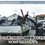 【銅相場情報 2016.7.6】1tあたり1万円下がりの53万円に改定⤵