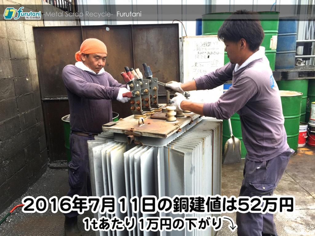 【銅相場情報 2016.7.11】1tあたり1万円下がりの52万円⤵