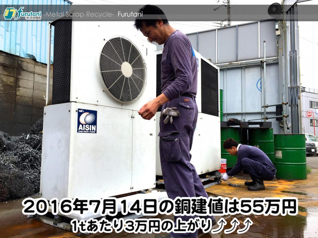 【銅相場情報 2016.7.14】1tあたり3万円上がりの55万円に改定!