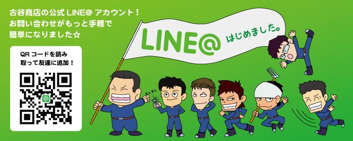 古谷商店の公式LINE@アカウント始動しました!