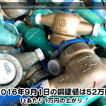 【銅相場情報 2016.9.1】1tあたり1万円上がりの52万円⤴