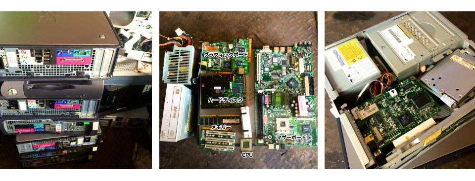 パソコンの廃棄・回収について