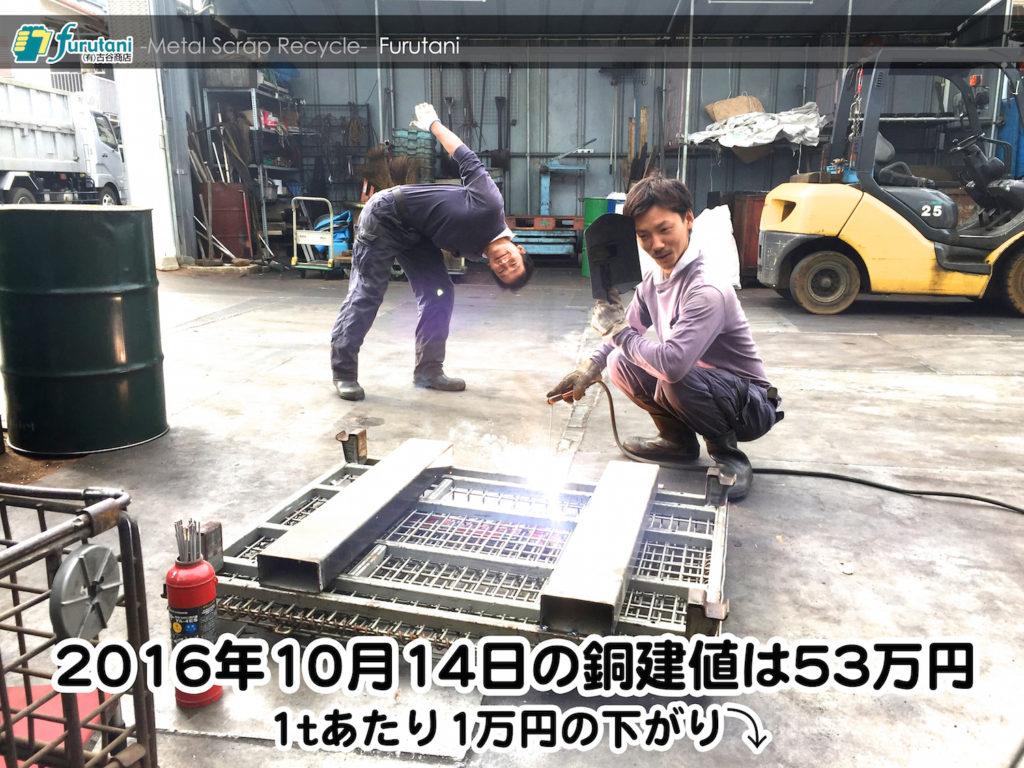 【銅相場情報 2016.10.14】1tあたり1万円の下がり⤵