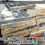 【銅相場情報 2016.11.10 】1tあたり6万円の上がり⤴⤴⤴⤴⤴⤴