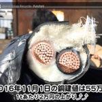 【銅相場情報 2016.11.1】1tあたり2万円上がりの55万円に改定☆