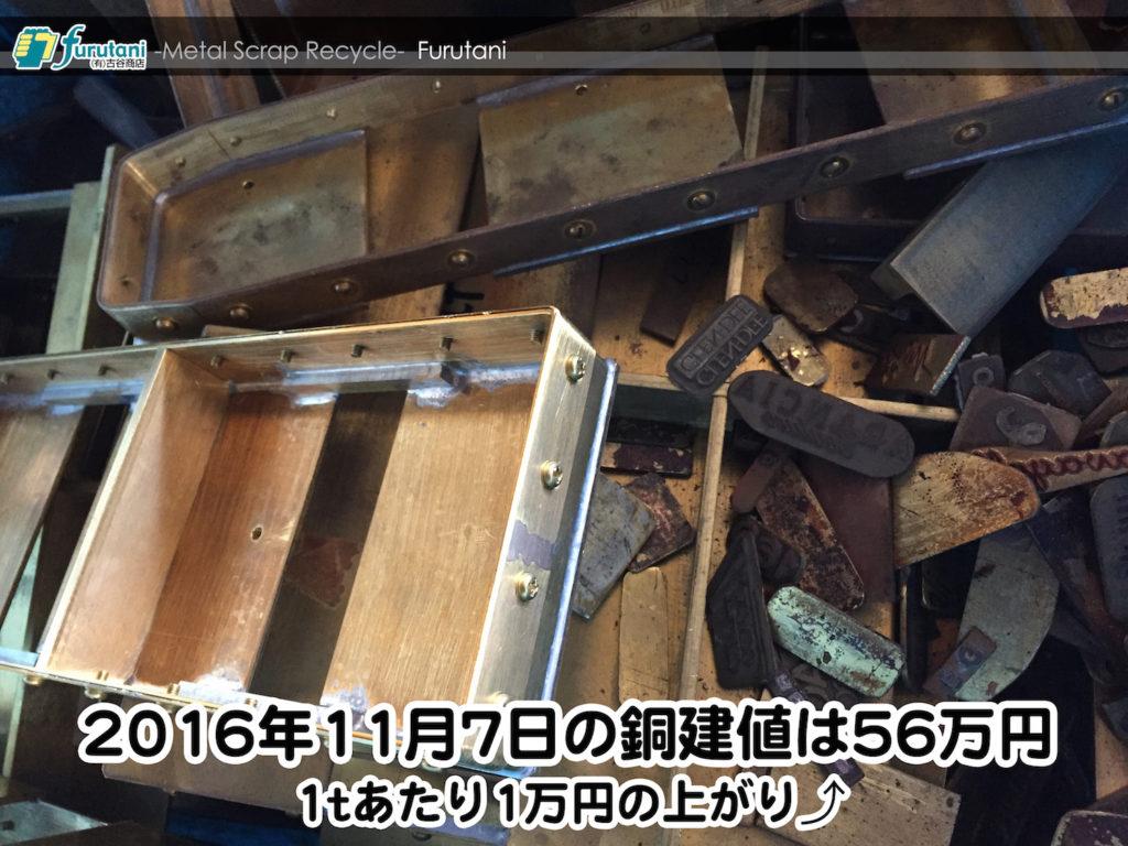 【銅相場情報 2016.11.7 】1tあたり1万円上がりの56万円に改定!⤴