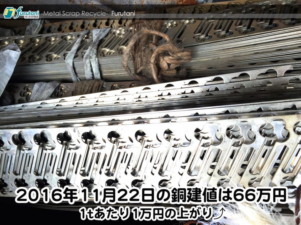 【銅相場情報 2016.11.22】1tあたり1万円UPの66万円に改定⤴