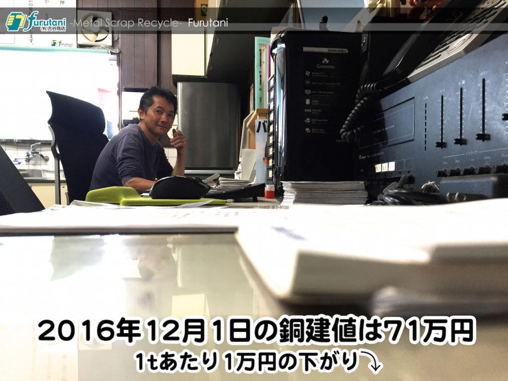 【銅相場情報 2016.12.1】1万円下がりの71万円に改定!⤵