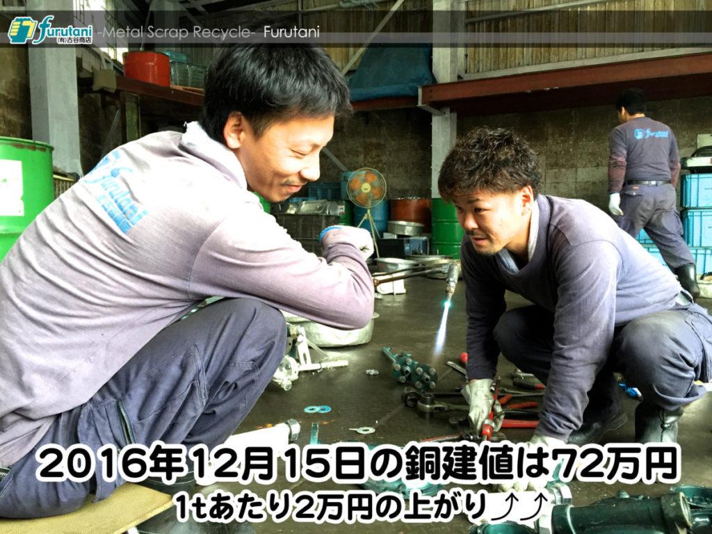 【銅相場情報 2016.12.15】1tあたり2万円あがりの72万円⤴⤴