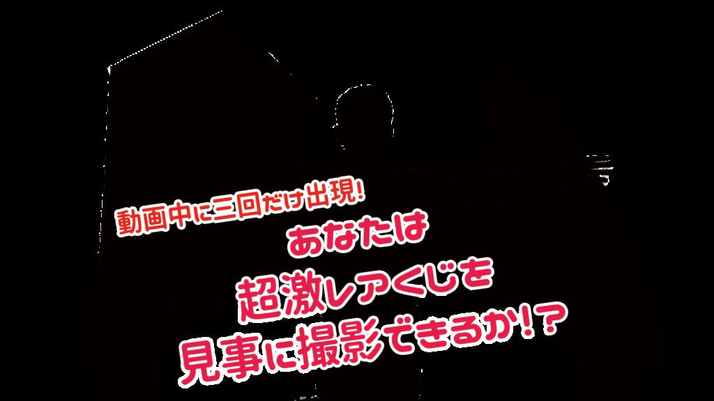 古谷商店年賀状2017「ふるくじ」