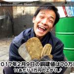 【銅相場情報 2017.2.9】1tあたり1万円の上がり⤴