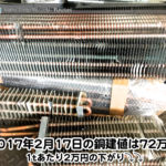 【銅相場情報 2017.2.17】1tあたり2万円下がりの72万円に改定⤵⤵