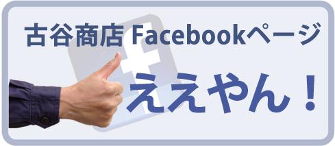 古谷商店Facebookページ