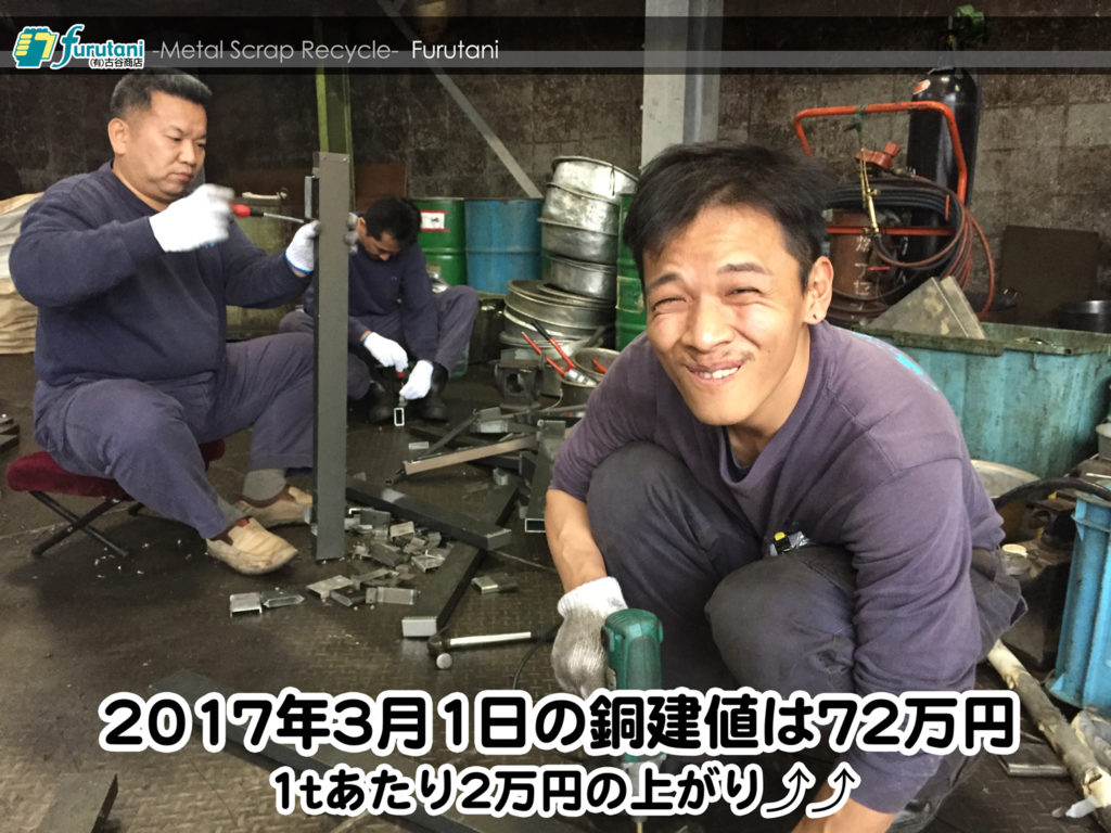 【銅相場情報 2017.3.1】1tあたり2万円上がりの72万円に改定⤴⤴