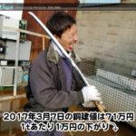 【銅相場情報 2017.3.7】1tあたり1万円下がりの71万円に改定!⤵