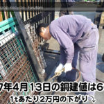 【銅相場情報 2017.4.13】1tあたり2万円下がりの66万円に改定!⤵⤵